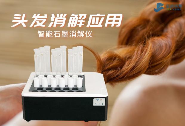 智能石墨消解仪实验室移植应用对头发消解研究