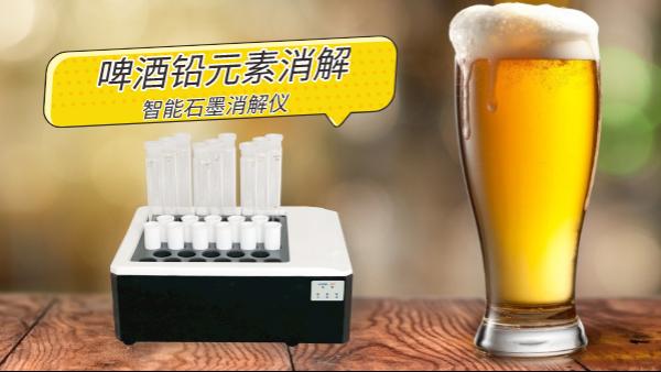 喝酒易伤身,智能石墨消解仪为您探索啤酒中铅金属元素