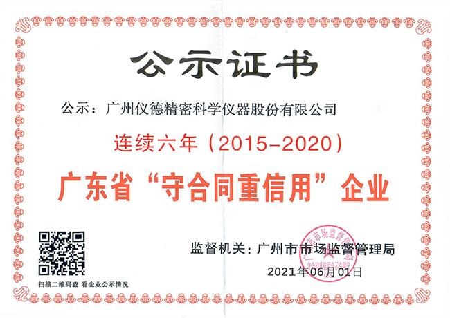 连续六年获得广东省守合同重信用企业