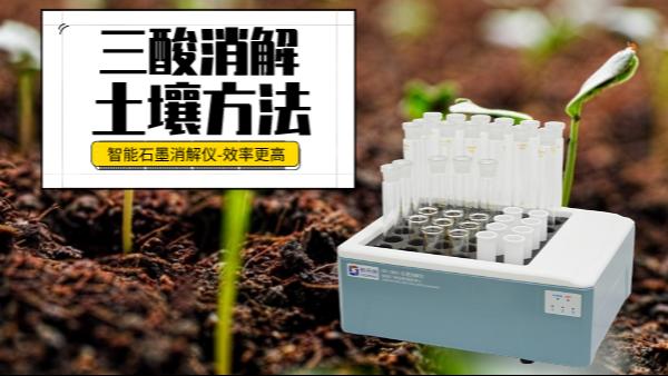 """土壤重金属样品前处理还用电热板?这个""""一站式""""消解设备更高效"""