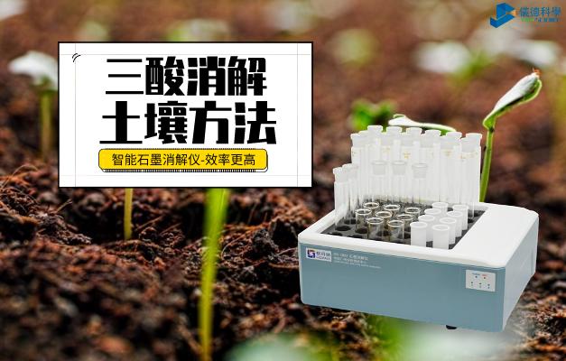 智能石墨消解系统三酸消解土壤方法