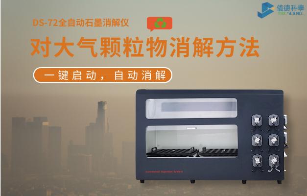 全自动石墨消解仪对大气颗粒物消解方法
