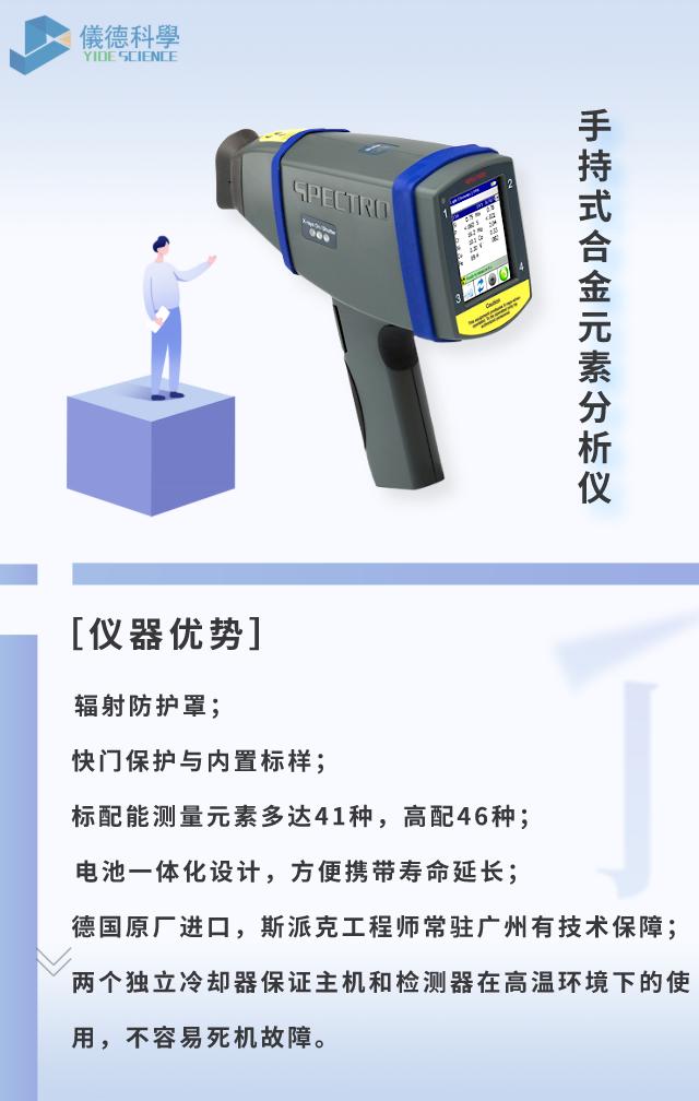 斯派克手持式合金元素分析仪