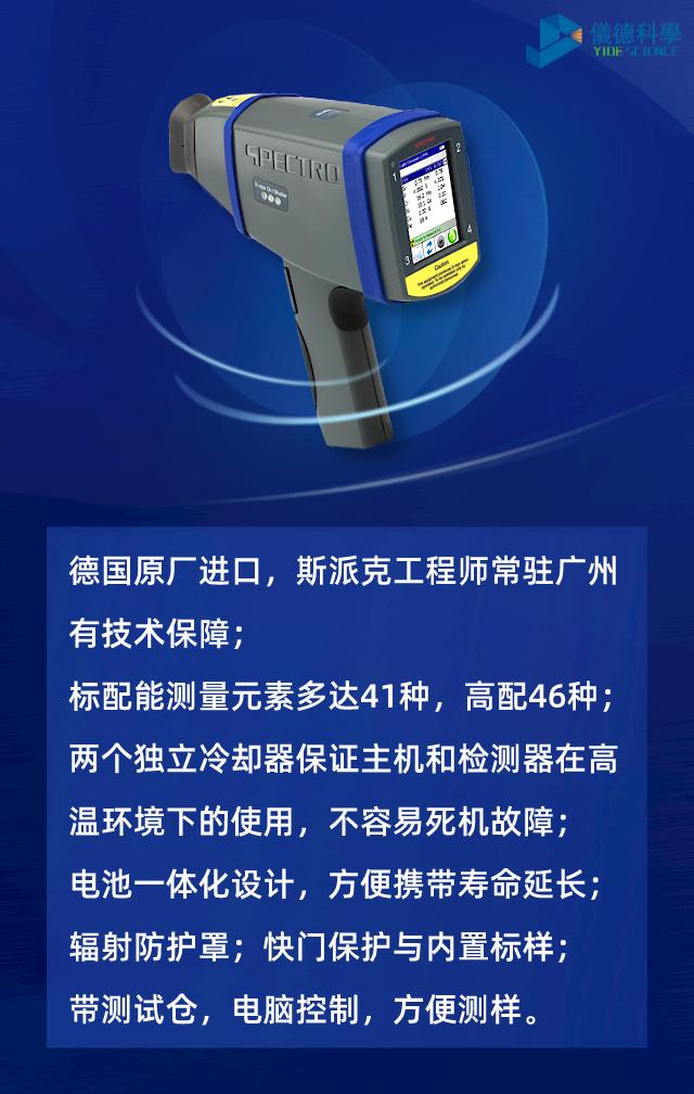 斯派克便携式合金分析仪