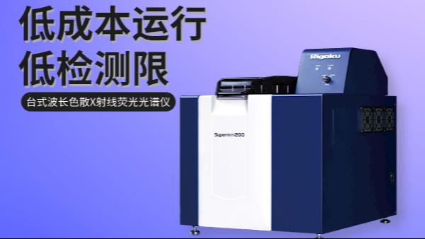 波长色散型X射线荧光光谱仪与能量色散型光谱仪的区别