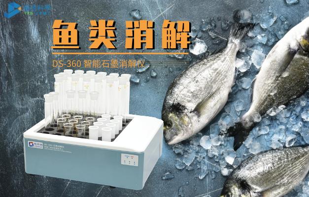 石墨消解仪对鱼类湿法消解