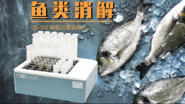 消解操作:智能石墨消解仪对鱼类中铅的通用消解