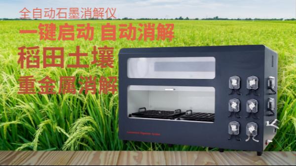 稻田土壤中隐藏的镉重金属元素-全自动消解仪