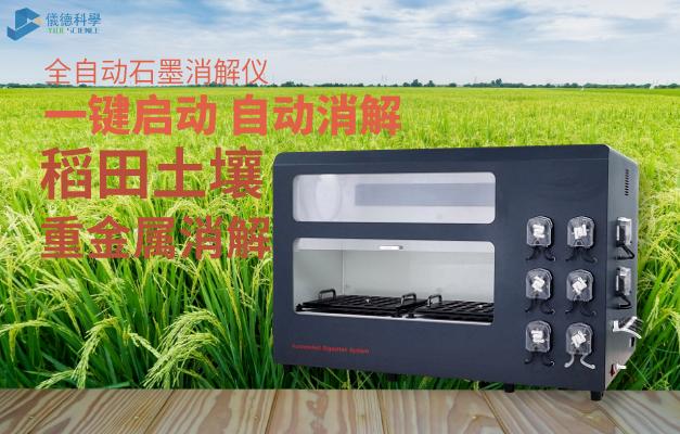 全自动消解仪对稻田土壤中隐藏的镉重金属元素消解