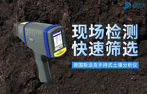 德国斯派克手持式土壤分析仪