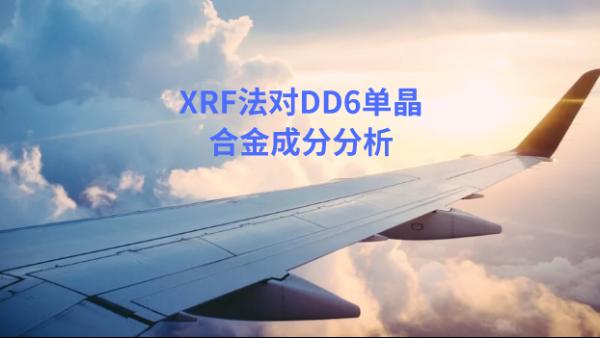 应用:日本理学波长色散X射线荧光光谱仪对DD6单晶合金的分析