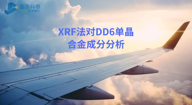 XRF法在DD6单晶合金成分分析