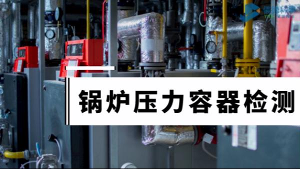 斯派克手持式合金光谱仪锅炉压力容器检测中的应用