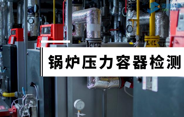 锅炉压力容器检测