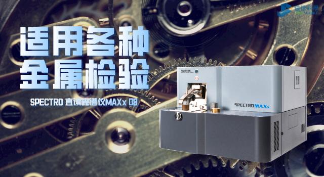 SPECTRO 直读光谱仪MAXx 08