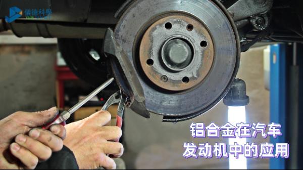 铝合金在汽车发动机中的应用