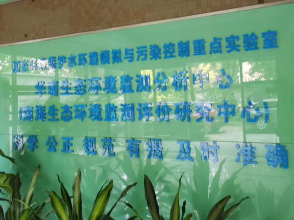 华南生态环境监测分析中心再回购智能石墨消解仪