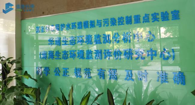 华南生态环境监测分析中心