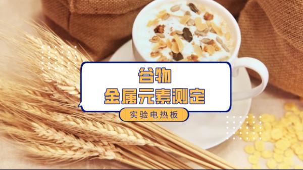 陶瓷电热板加热消解大米小麦中金属离子测定