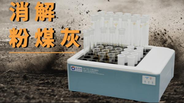 废固粉煤灰重金属消解方法——智能石墨消解仪