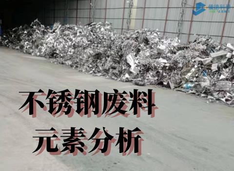 不锈钢废料元素分析