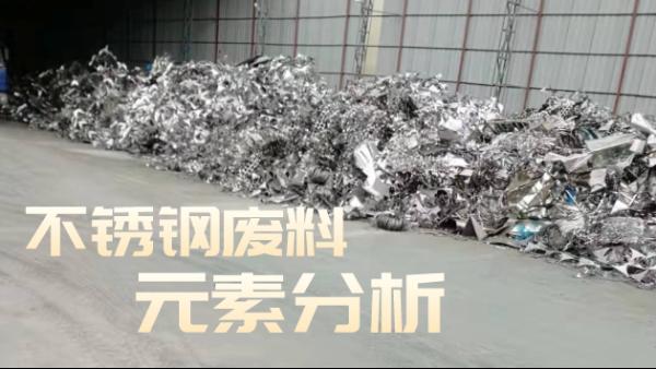 不锈钢废料合金分析,光谱技术培训助企发展