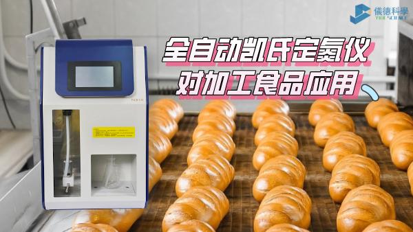 全自动凯氏定氮仪对加工食品中漂白剂的测定方案