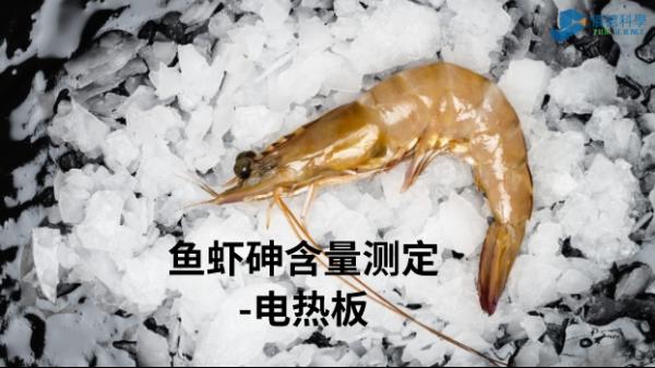 电热板加热消解—测定鱼虾总砷含量