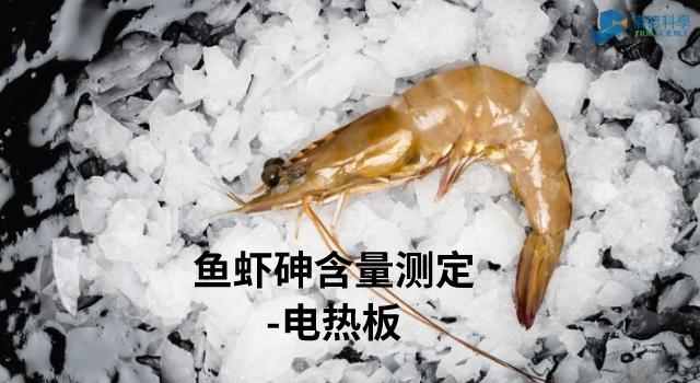 鱼虾砷含量测定_-电热板