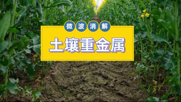 微波消解仪对土壤标准物质中金属元素的作用