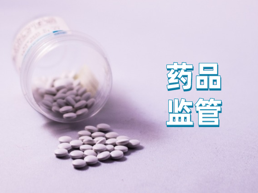 国务院印发《关于全面加强药品监管能力建设的实施意见》