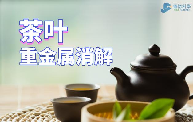 茶叶重金属消解