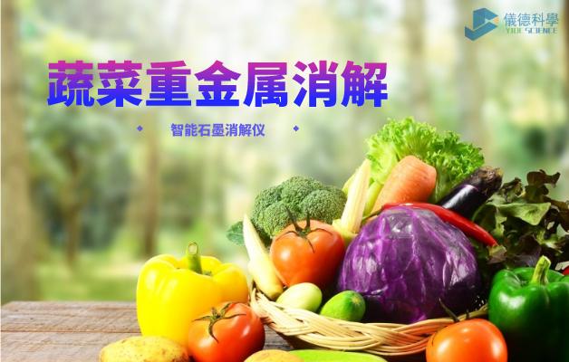 蔬菜重金属消解