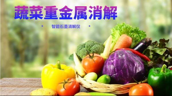 蔬菜重金属消解最快的方法,就是用它!附详细教程