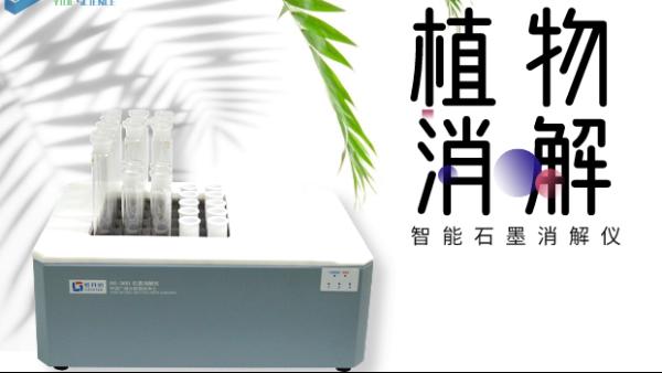 最有效的消解植物中痕量硒方法——智能石墨消解仪