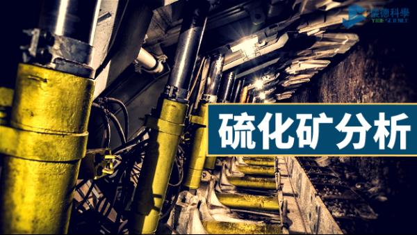 X射线荧光光谱仪对硫化铜矿的样品分析应用