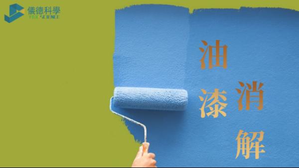 油漆涂料重金属消解分析——电热智能石墨消解仪