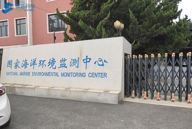 国家海洋环境监测中心