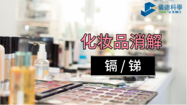 你用的化妆品中重金属安全吗?石墨消解仪可测定消解其中的镉和锑