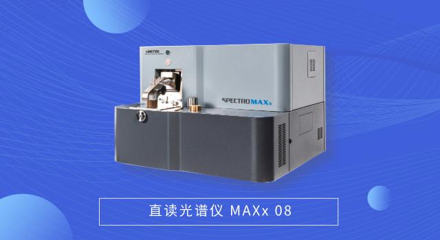 直读光谱仪 MAXx 08