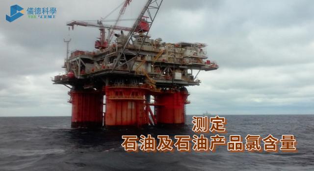 测定石油及石油产品氯含量
